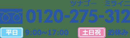 0120-275-312 平日9:00~17:00 土日祝お休み